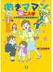 働きママン 小学校編 祝 ご入学!