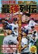 プロ野球最強列伝 投手編 史上最強の日本人投手は誰だ!?