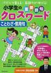 小学生の重要語句クロスワードことわざ・慣用句 パズルで覚える!国語力が伸びる!