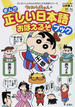 クレヨンしんちゃんのまんが正しい日本語おぼえるぞブック 言葉づかいを楽しくチェック!