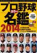 プロ野球カラー名鑑 2014(B.B.MOOK)
