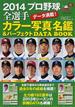 プロ野球全選手カラー写真名鑑&パーフェクトDATA BOOK 2014(B.B.MOOK)