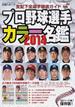 プロ野球選手カラー名鑑 保存版 2014