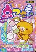 ドキドキ♥点つなぎ VOL.3(EIWA MOOK)