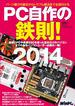 PC自作の鉄則! 2014