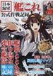 日本海軍「艦これ」公式作戦記録(TJ MOOK)