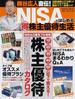 桐谷広人直伝!NISAではじめる得株主優待生活 賢くNISAを活用して、お得で楽しい株主優待ライフをはじめよう!(学研MOOK)