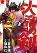 大帝の剣(バーズコミックス) 4巻セット(バーズコミックス)