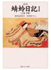 新版 蜻蛉日記I(上巻・中巻)現代語訳付き