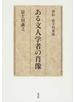 ある文人学者の肖像 評伝・富士川英郎