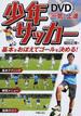 DVDで一気に上達少年サッカー 基本をおぼえてゴールを決める!