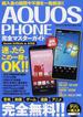 AQUOS PHONE完全マスターガイド 購入後の疑問や不満を一発解消!!(EIWA MOOK)