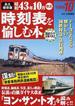昭和43年10月改正時刻表を愉しむ本 データでたどる懐かしの国鉄特急・急行列車 永久保存版