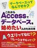 データベースってなんですか?これからAccessでデータベースを始めたい人のための本
