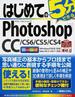 はじめてのPhotoshop CC/CS6/CS5/CS4