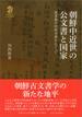 朝鮮中近世の公文書と国家 変革期の任命文書をめぐって