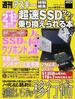 超速SSDにサクッと乗り換えられる本 PC換装の方法からメンテナンスまでこれ一冊!