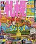 るるぶ札幌 小樽 富良野 旭山動物園 '15