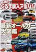 最強のくるま購入アルバム 2014 国産車&輸入車を多数掲載したボリューム満点の『くるま』大図鑑(サクラムック)