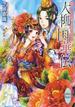 大柳国華伝 5 蕾の花嫁は愛を結ぶ(講談社X文庫)