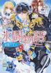 氷闘物語 銀盤の王子(講談社X文庫)