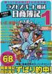 日商簿記1級第137回対応ラストスパート模試