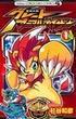 百獣大戦グレートアニマルカイザー(コロコロC) 4巻セット(コロコロコミックス)