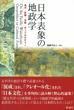 日本表象の地政学 海洋・原爆・冷戦・ポップカルチャー