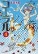 コーラル 4 手のひらの海 (Nemuki+コミックス)(Nemuki+コミックス)