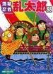落第忍者乱太郎 55 (あさひコミックス)(朝日ソノラマコミックス)