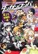 ダンガンロンパ 希望の学園と絶望の高校生 4コマKINGS VOL.4(DNAメディアコミックス)