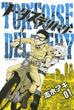 トータスデリバリー 01 (週刊少年マガジンKC)(少年マガジンKC)
