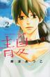 青夏 2(別冊フレンドKC)