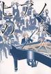 ピアノの森 24 The perfect world of KAI (モーニングKC)(モーニングKC)