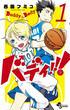 バディ!!! 1 (少年サンデーコミックス)(少年サンデーコミックス)