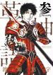アラタカンガタリ~革神語~ リマスター版 3(少年サンデーコミックススペシャル)