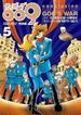 サイボーグ009完結編 conclusion GOD'S WAR 5(少年サンデーコミックススペシャル)
