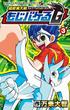 超変換大戦もじバケるG 3(てんとう虫コミックス)