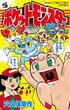 ポケットモンスターX・Y編 1 (コロコロコミックス)(コロコロコミックス)
