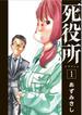 死役所 1 (BUNCH COMICS)(バンチコミックス)