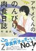 アヤメくんののんびり肉食日誌 2 (FC)(フィールコミックス)