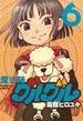 魔法陣グルグル 新装版 6(ガンガンコミックスONLINE)