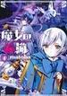 魔女の心臓 4 (ガンガンコミックスONLINE)(ガンガンコミックスONLINE)