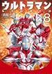 ウルトラマンSTORY0 8 (TOKUMA COMICS)(Tokuma comics)