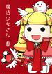 魔法少女さん (JETS COMICS)(ジェッツコミックス)