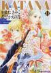 KATANA 11 (あすかコミックスDX)(あすかコミックスDX)