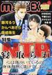 GUSH maniaEX 特集NTR寝取られ (KAIOHSHA COMICS)(GUSH mania comics)