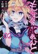 もうすぐ死ぬひと 02 (メテオCOMICS)(メテオコミックス)