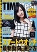 TIME Gear Vol.11 スマートフォンと連動する腕時計の進化系!スマートウオッチ最新動向と選び方(CARTOPMOOK)