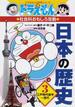 日本の歴史 3 (ドラえもんの学習シリーズ)
